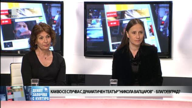 """Какво се случва с Драматичен театър """"Никола Вапцаров""""-Благоевград?"""
