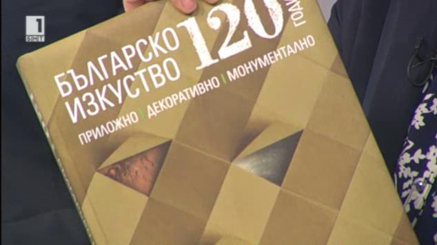 120 години българско изкуство