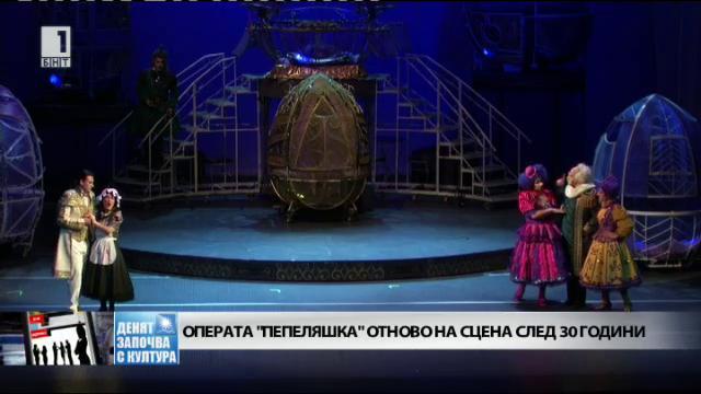 Пепеляшка на сцената на Софийската опера