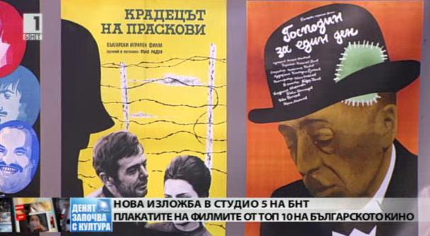 Плакатите на филмите от Топ10 на българското кино
