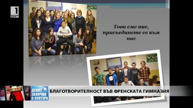 Благотворителност във Френската гимназия