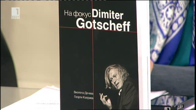 На фокус Dimiter Gotscheff – книга на Виолета Дeчева и Георги Каприев