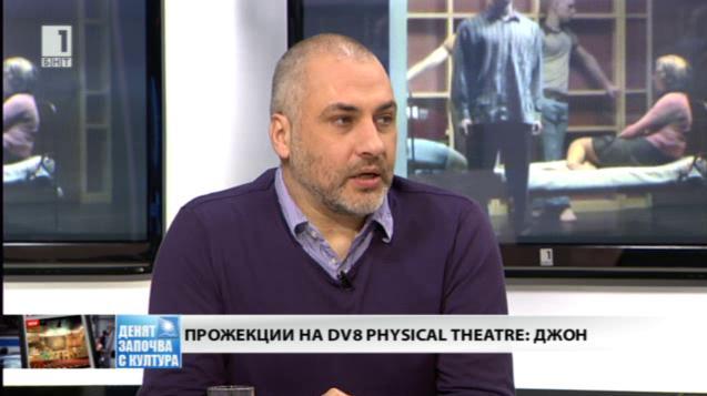 Британският национален театър с представление в София