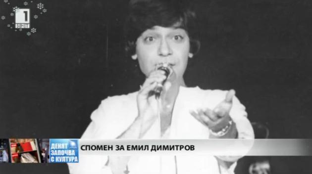 Спомен за Емил Димитров