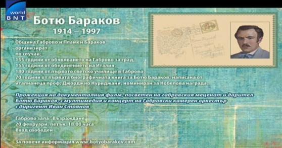 Документален филм, посветен на мецената Ботьо Бараков