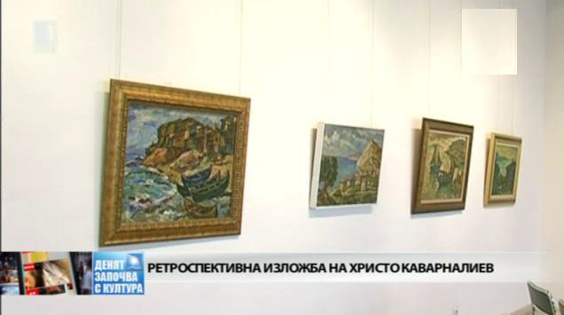 Ретроспективна изложба на Христо Каварналиев