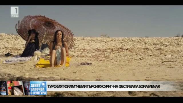 Турският филм Не ми търси кусури на фестивала Sofia Menar