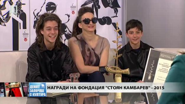 Братя Зайранови - носители на наградата Стоян Камбарев 2015