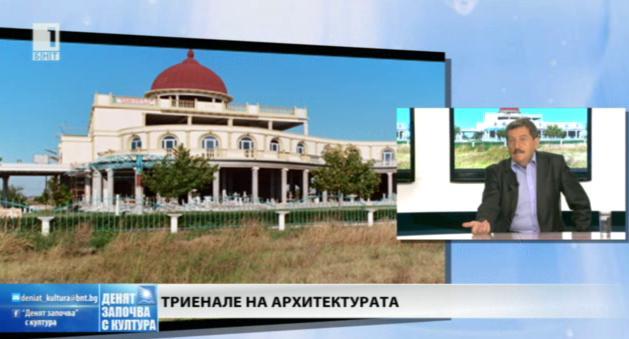 Триенале на българската архитектура