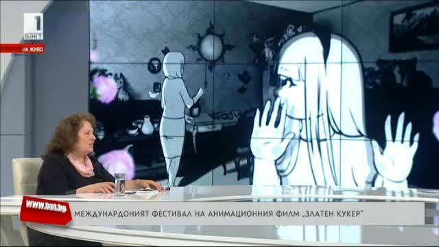 Международният фестивал на анимационния филм Златен кукер