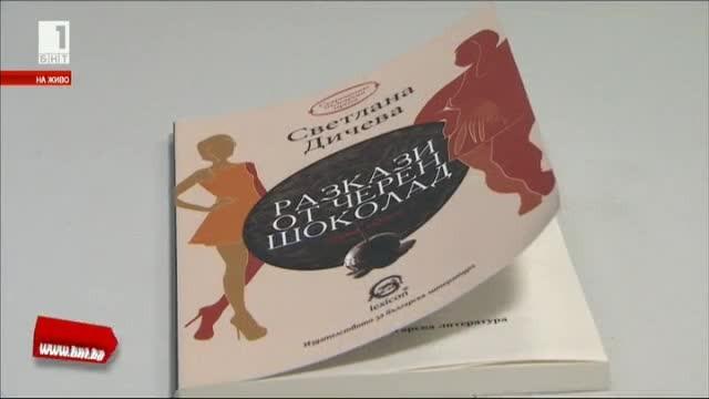 Разкази от черен шоколад - новата книга на Светлана Дичева