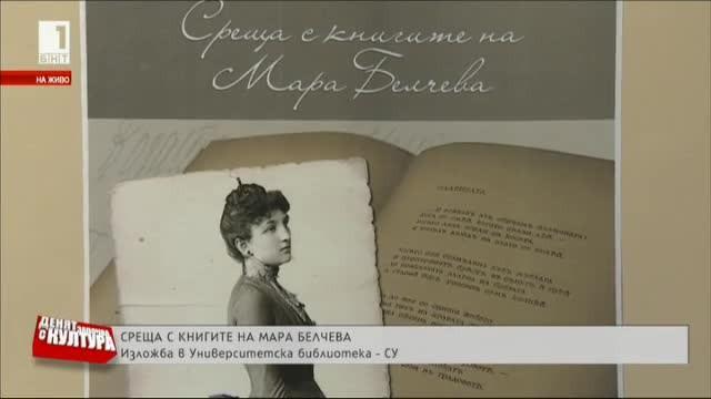 Среща с книгите на Мара Белчева