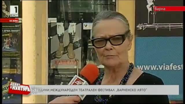 25 години Международен театрален фестивал Варненско лято