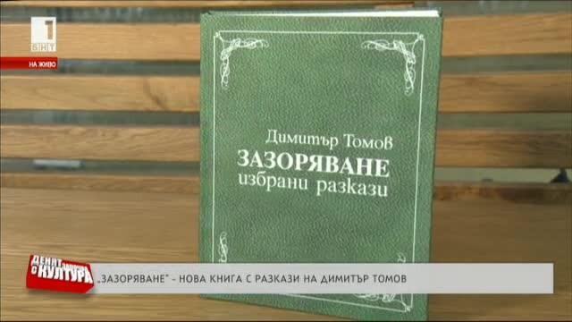 Зазоряване - нова книга с разкази на Димитър Томов
