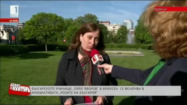 """""""Розите на България"""" в Брюксел"""