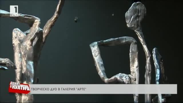 Творческо дуо в галерия Арте