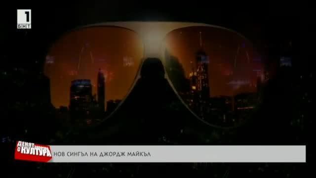 Нов сингъл на Джордж Майкъл