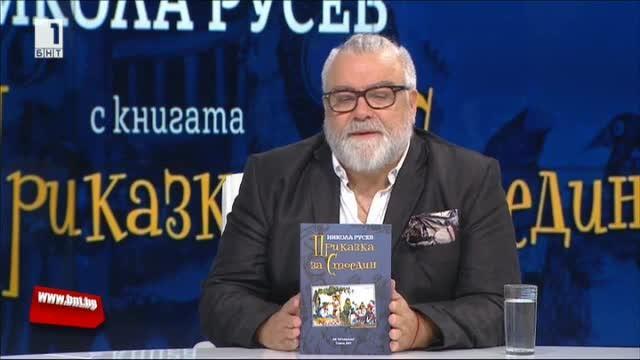 Фентъзи: Никола Русев и неговата Приказка за Стоедин
