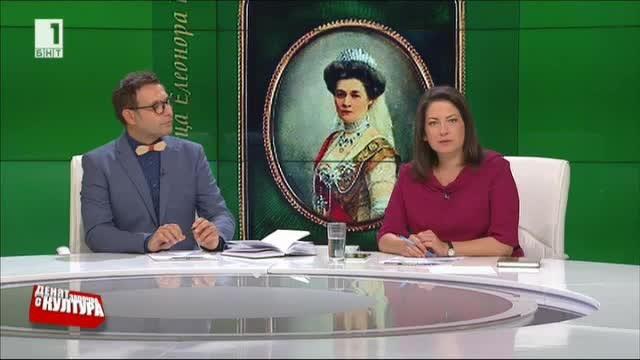 Ново, допълнено издание на книгата Царица Елеонора Българска