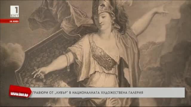 Гравюри от Лувър в НХГ