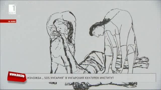 Изложба SOS Унгария в Унгарския културен институт в София
