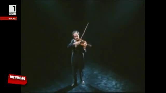 Да си спомним за великия Леонид Коган