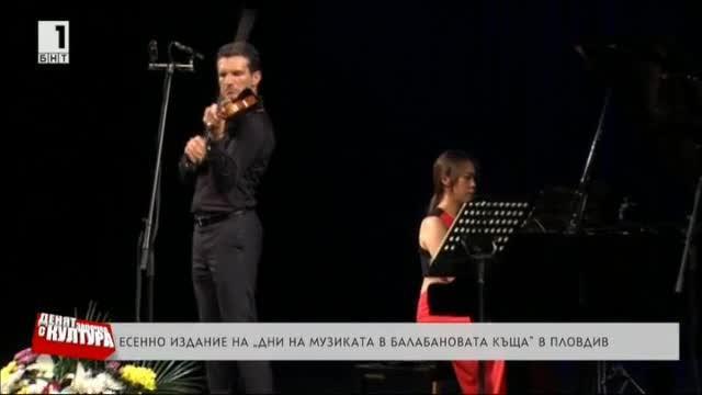 Есенно издание на Дни на музиката в Балабановата къща в Пловдив