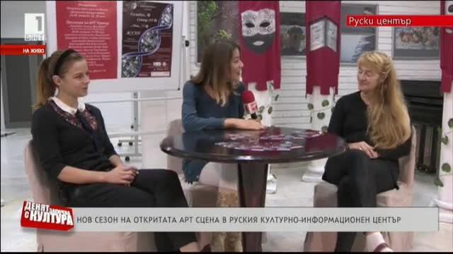 Нов сезон на откритата арт сцена в Руския културно-информационен център