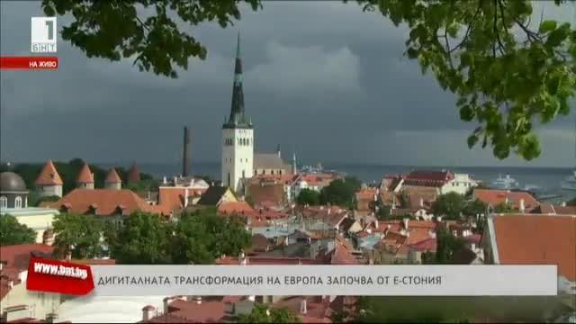 Дигиталната трансформация на Европа започва от Естония