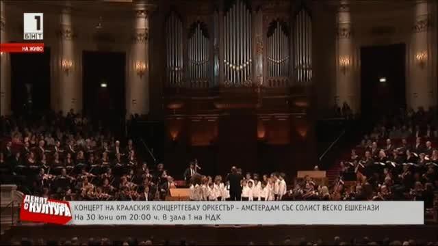 Концерт на Кралския концертгебау оркестър – Амстердам, солист Веско Ешкенази