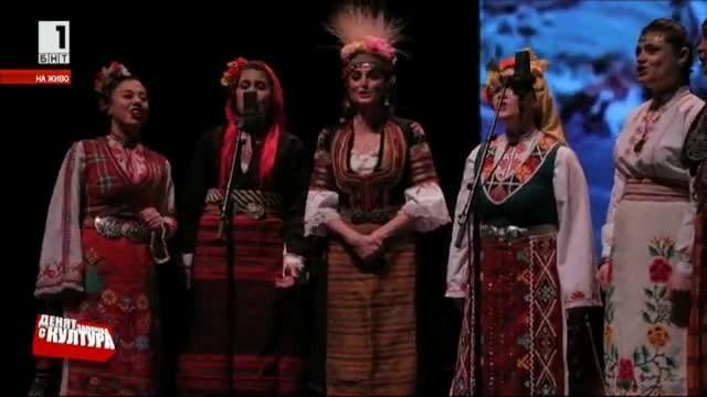 """Концерт """"Магическите гласове на България"""""""