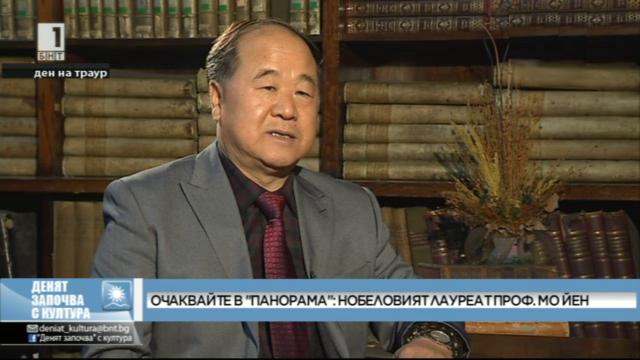 Нобеловият лауреат проф. Мо Йен пред Панорама