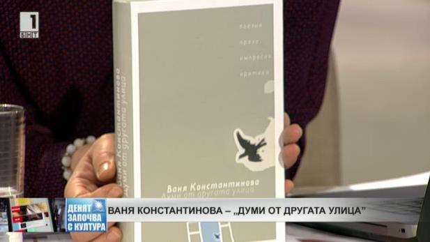 Ваня Константинова - Думи от другата улица