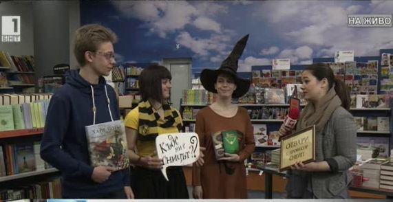 Нощ на магиите с Хари Потър