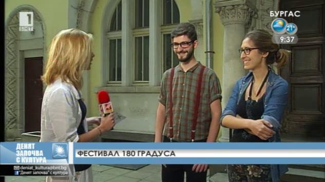 Фестивал 180˚ в София