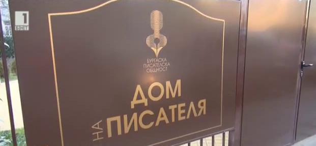 Нов дом на писателите в Бургас