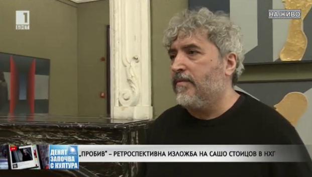 Пробиване - ретроспективна изложба на Сашо Стоицов