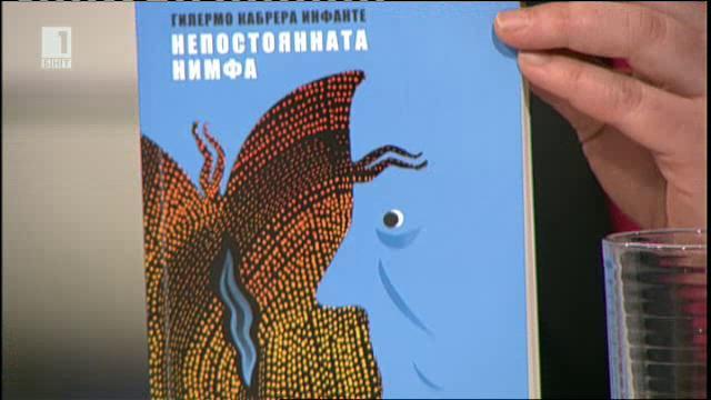 """""""Непостоянната Нимфа"""" от Гилермо Кабрера Инфанте"""