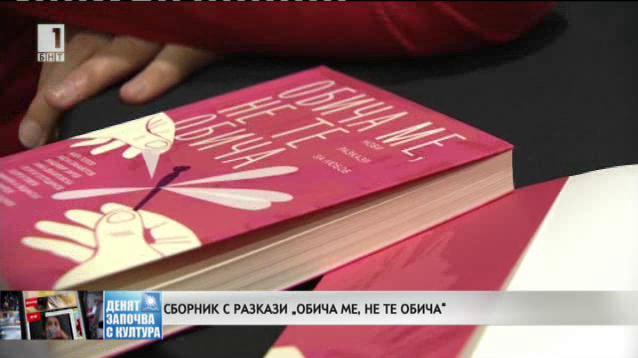 """Сборник с разкази """"Обича ме, не те обича"""""""