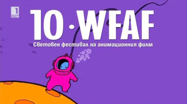 Световен фестивал на анимационния филм