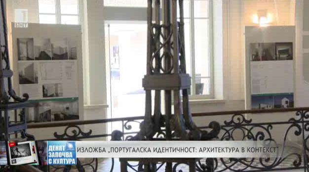 Португалска архитектура в Музея на София