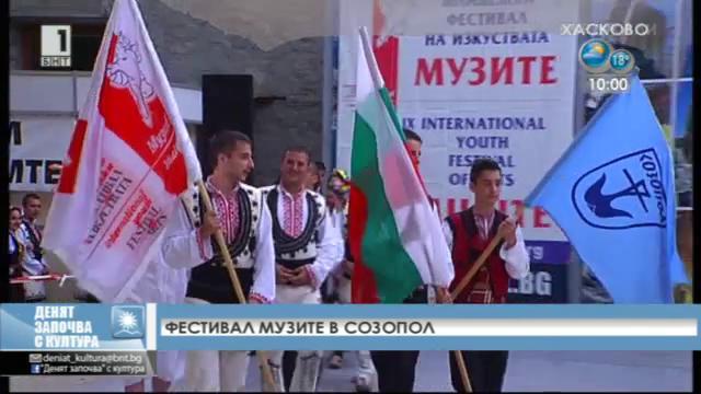 Фестивалът Музите в Созопол