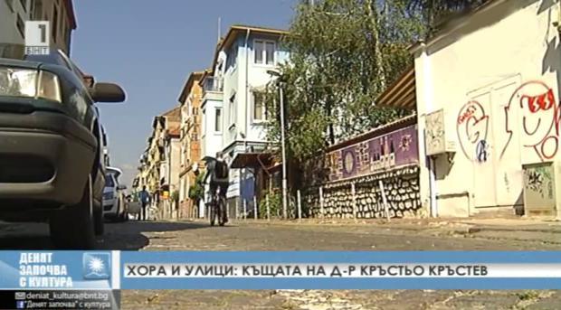 Хора и улици: Къщата на д-р Кръстьо Кръстев