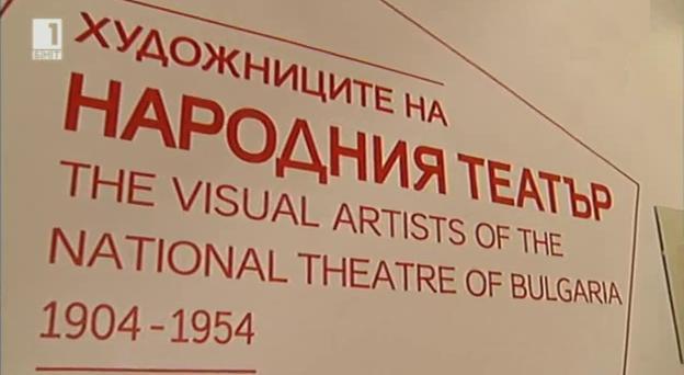 За деня на София показват артефакти от историята на Народния театър