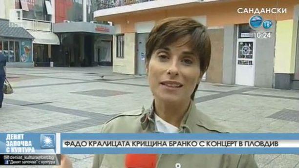 Фадо кралицата Крищина Бранко с концерт в Пловдив