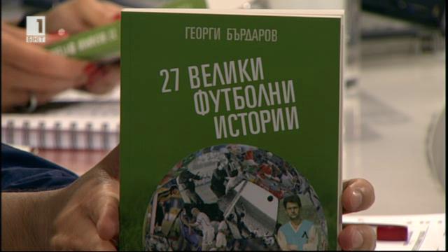 27 велики футболни истории на Георги Бърдаров