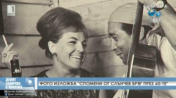 Фотоизложба Спомени от Слънчев бряг през 60-те