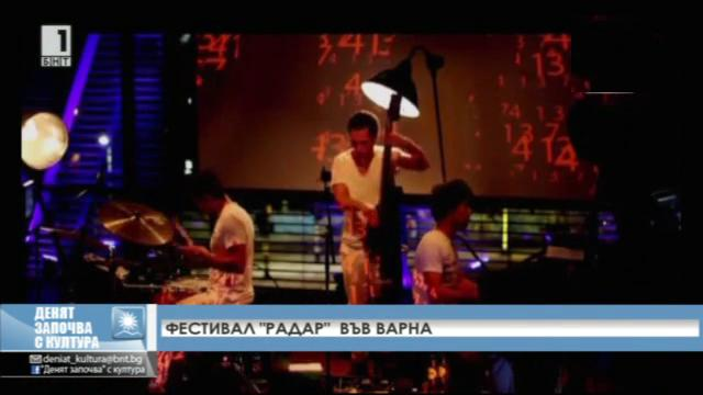 Фестивал Радар във Варна