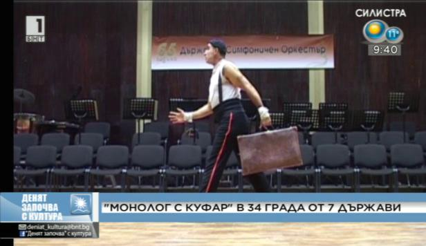 Монолог с куфар