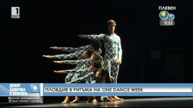 Пловдив в ритъма на One dance week